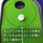 パターマットでの練習例【UGMゴルフスクール高槻店】