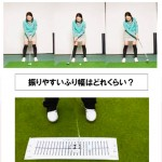 パター練習  距離感作り【UGMゴルフスクール/セントラルフィットネス平野店】