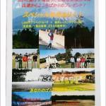 ~冬の季節はゴルフ練習で春に成功という花を咲かせよう の巻き~【UGMゴルフスクール/セントラルフィットネスいなす店】