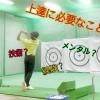 ゴルフの上達に必要な要素⛳️【UGMゴルフスクール新大阪駅前店】