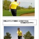 アプローチの距離感【UGMゴルフスクール/ニッコースポーツ平野店】