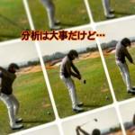 頭でっかちになりすぎない為に⛳️【UGMゴルフスクール新大阪駅前店】
