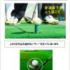 アプローチのインパクト練習【UGMゴルフスクール/ニッコースポーツ平野店】