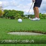 パッティングの際のラインの取り方【UGMゴルフスクール高槻店】