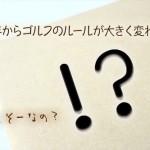 ルール改正!【UGMゴルフスクールコスパ豊中少路店】