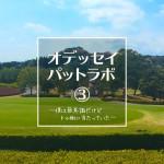 オデッセイパットラボ③【UGMゴルフスクール/ジェクサー亀戸店】