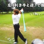 バット素振りでの注意点⑧ 左右の筋バランスを整える練習方法【UGMゴルフスクール/ニッコースポーツ平野店】