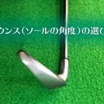 バウンス【UGMゴルフスクール高槻店】