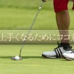 パターが上手くなるためにココ意識する!【UGMゴルフスクールコスパ豊中少路店】