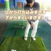 ~コースのセミラフ、ラフを 意識したレッスンの巻き~ 【UGMゴルフスクール/セントラルフィットネスいなす店】