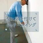 素振りの練習ドリル 壁に頭を付けてのシャドースイング【UGMゴルフスクール/ニッコースポーツ平野店】