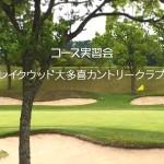 コース実習会開催【UGMゴルフスクール/ジェクサー亀戸店】