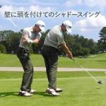 素振りの練習ドリル 壁に頭を付けてのシャドースイングの練習方法②【UGMゴルフスクール/ニッコースポーツ平野店】