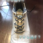 シューズの紐【UGMゴルフスクール高槻店】