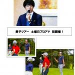 男子ツアー、土曜日プロアマ初開催【UGMゴルフスクール/ニッコースポーツ平野店】