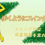 飛距離アップ!【UGMゴルフスクールコスパ豊中少路店】