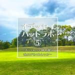 オデッセイパットラボ⑤【UGMゴルフスクール/ジェクサー亀戸店】