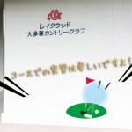 5/23 コース実習会開催【UGMゴルフスクール/ジェクサー亀戸店】