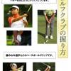 ベースボールグリップ【UGMゴルフスクール/ニッコースポーツ平野店】