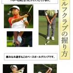 ベースボールグリップ【UGMゴルフスクール/セントラルフィットネス平野店】