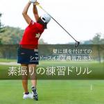 素振りの練習ドリル 壁に頭を付けてのシャドースイングの練習方法⑤【UGMゴルフスクール/セントラルフィットネス平野店】