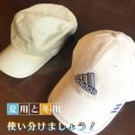 暑さ対策【UGMゴルフスクール高槻店】