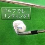 リフティング【UGMゴルフスクール高槻店】