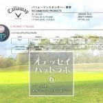 オデッセイパットラボ⑥【UGMゴルフスクール/ジェクサー亀戸店】