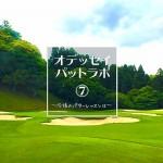 オデッセイパットラボ⑦【UGMゴルフスクール/ジェクサー亀戸店】