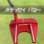 オデッセイパター【UGMゴルフスクール/ジェクサー亀戸店】