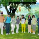 7月8日夏のイベント ~コース実習 夏の暑さを吹き飛ばせの巻き~【UGMゴルフスクール/セントラルフィットネスいなす店】