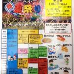 ニッコースポーツ夏祭り【UGMゴルフスクール/ニッコースポーツ平野店】