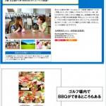 夏季、ゴルフ場のサービス【UGMゴルフスクール/ニッコースポーツ平野店】