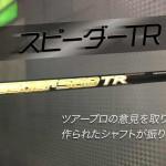 スピーダーTR【UGMゴルフスクール/ジェクサー亀戸店】
