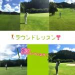 6月29日ラウンドレッスン【UGMゴルフスクール/ゆうぽうと世田谷レクセンター店】