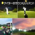 7月16日 ラウンドレッスン(ナイター)【UGMゴルフスクール/ゆうぽうと世田谷レクセンター店】
