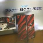 フジクラゴルフクラブ相談室【UGMゴルフスクール/ジェクサー亀戸店】