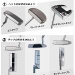 パターの種類、選び方【UGMゴルフスクール/ニッコースポーツ平野店】