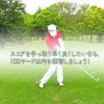 ショートアイアンがスコアアップの鍵!【UGMゴルフスクールコスパ豊中少路店】