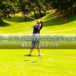 テークバック時のクラブのポジション!【UGMゴルフスクールコスパ豊中少路店】