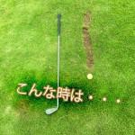芝生から練習する時のマナー【UGMゴルフスクール/ジェクサー亀戸店】