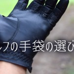ゴルフの手袋の選び方!【UGMゴルフスクールコスパ豊中少路店】