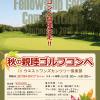 秋の親睦ゴルフコンペ開催のお知らせ【UGMゴルフスクール新大阪駅前店】