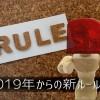知っておこう!2019年からの新ルール!【UGMゴルフスクールコスパ豊中少路店】