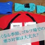 ゴルフ場での寒さ対策【UGMゴルフスクール新大阪駅前店】