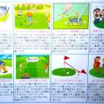 """初心者向け""""プチ情報""""【UGMゴルフスクール新大阪駅前店】"""