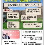 4ヶ月 集中 短期スクール【UGMゴルフスクール/ニッコースポーツ平野店】
