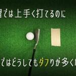 ダフりが多い人のための効果的な練習方法!【UGMゴルフスクールコスパ豊中少路店】