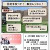 4ヶ月短期スクール【UGMゴルフスクール/ニッコースポーツ平野店】