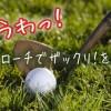 アプローチのザックリ防止対策!【UGMゴルフスクールコスパ豊中少路店】